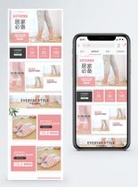 粉色清新拖鞋手机端模板图片