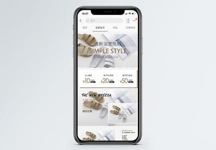 灰色简约浴室拖鞋手机端模板图片
