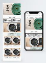 水墨中国风碗具手机端模板图片