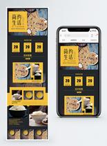黑黄色时尚简约碗具手机端模板图片