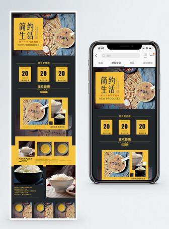黑黄色时尚简约碗具手机端模板