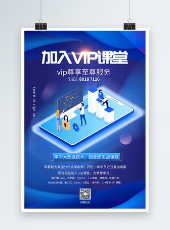 加入vip课堂学习大数据科技课堂海报