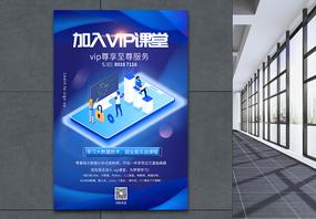 加入vip课堂学习大数据科技课堂海报图片