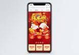 新年花茶促销淘宝手机端模板图片