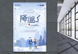 冬天降温了海报图片