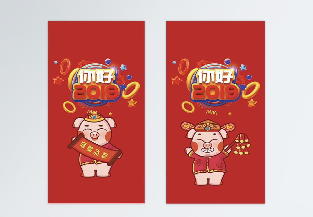 2019猪年喜庆红包设计图片
