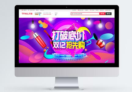 双12美妆促销淘宝banner图片