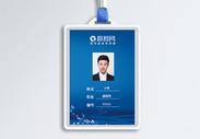 蓝色商务科技工作证图片