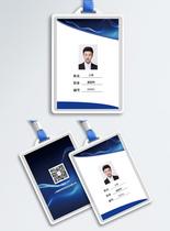 蓝色科技商务工作证图片