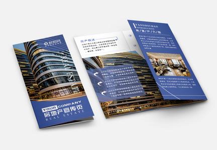蓝色大气房地产楼盘企业介绍宣传三折页图片