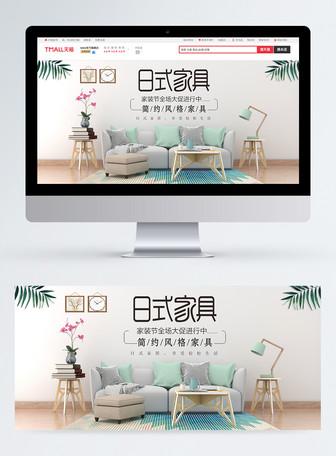 日式家具品质生活简约生活家居淘宝banner