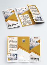 橙色简约企业宣传三折页图片