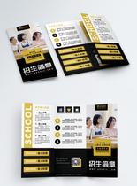 黄黑色招生简章宣传三折页图片