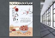 传统习俗腊八节海报图片