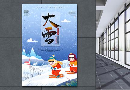 卡通可爱大雪节气海报图片