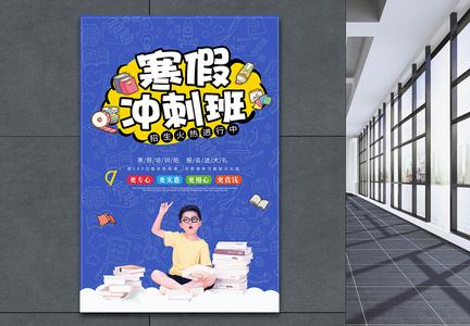 可爱卡通寒假冲刺班海报图片