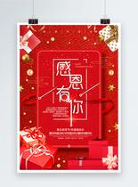 大气感恩节促销海报图片