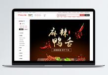 鸭舌食品零食小吃促销淘宝详情页图片