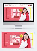 冬季潮品新货女装新品促销淘宝banner图片