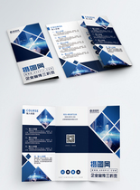 蓝色简约商务科技企业文化公司宣传三折页图片