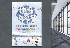 卡通快乐冬令营招生海报图片
