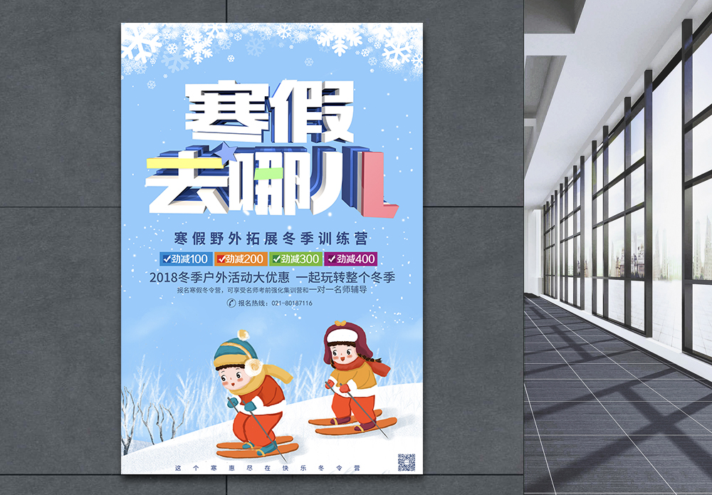 寒假去哪儿冬令营招生海报图片