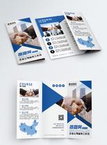 蓝色几何简约科技公司宣传三折页图片