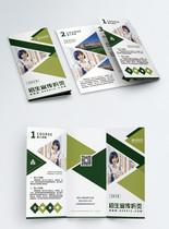 绿色几何简约学校介绍招生宣传三折页图片