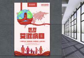 世界艾滋病日公益宣传海报图片