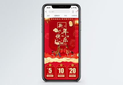 新年快乐商品促销淘宝手机端模板图片