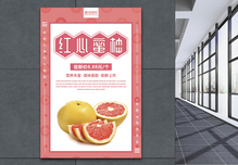 粉色清新红心蜜柚水果海报设计图片