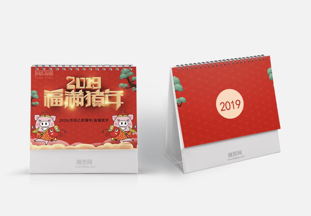 2019喜庆猪年台历图片