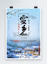 雪乡旅游海报图片
