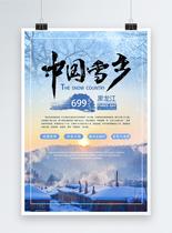 中国雪乡旅游海报图片