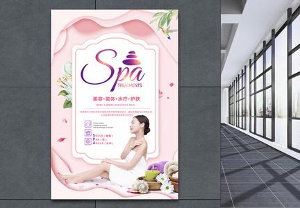 粉色唯美剪纸风spa海报图片