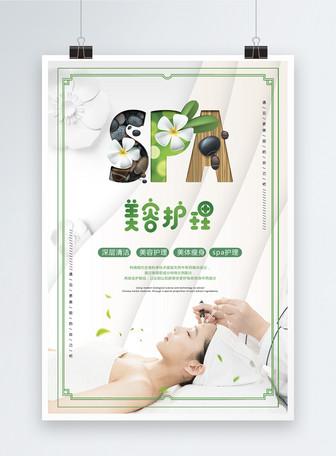 绿色清新spa美容海报