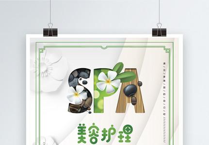 绿色清新spa美容海报图片