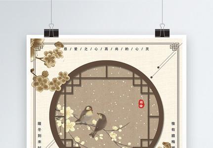 简约冬季腊梅赏梅海报图片