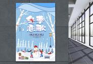 蓝色剪纸冬季恋歌海报图片