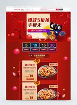 零食坚果促销淘宝首页图片