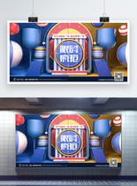 多彩立体场景双十二促销展板图片