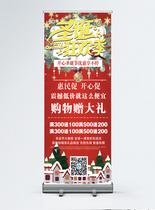 圣诞节日促销展架图片