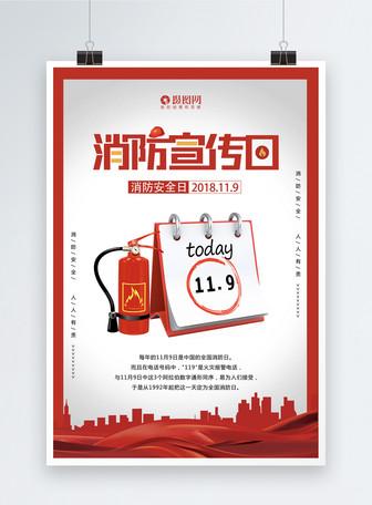 中国消防宣传日海报