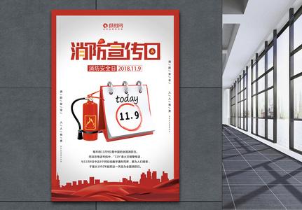中国消防宣传日海报图片