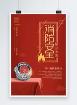 大红大气消防安全海报图片