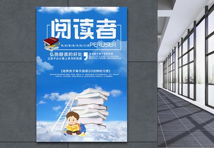 教育阅读宣传海报图片