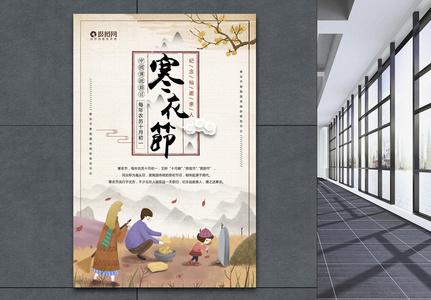 中国风寒衣节海报图片