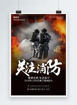 消防宣传日公益海报图片