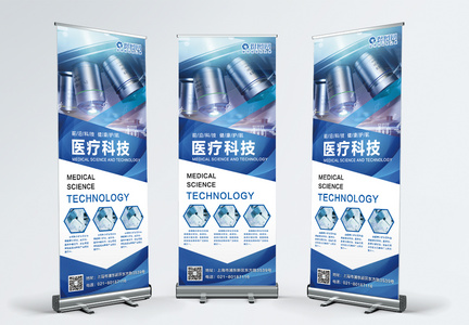 蓝色医疗科技宣传x展架图片