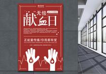 红色传递爱心无偿献血公益海报图片